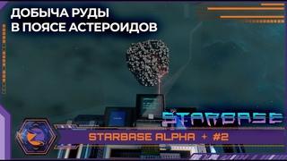 Starbase (Closed Alpha)   #2   Добыча минералов в астероидном поясе