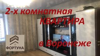 """Агентство недвижимости """"ФОРТУНА"""" г.Воронеж"""