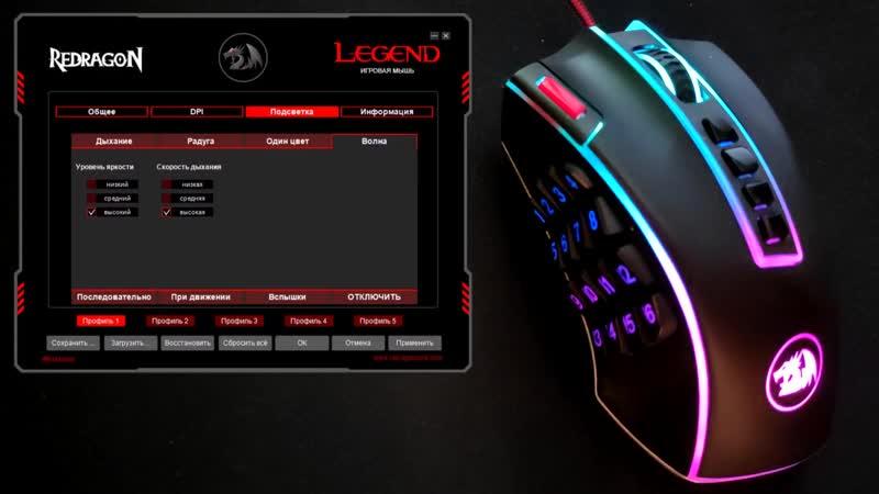 Иван FoxBroxer LIVE Аксёнов 🥇🐭 Redragon Legend Chroma M990 RGB 🌈🇷🇺 РУССКИЕ ДРАЙВЕРА 🔥 Обзор лучшая игровая мышь 2020 foxb