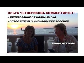 ОЛЬГА ЧЕТВЕРИКОВА О ЧИПИРОВАНИИ ИЛОНА МАСКА И ОПРОСЕ ВЦИОМ О ЧИПИРОВАНИИ РОССИЯН