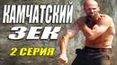 Зона дрожала!! ⚝ КАМЧАТСКИЙ ЗЕК ⚝ 2 СЕРИЯ. Русские боевики смотреть онлайн.