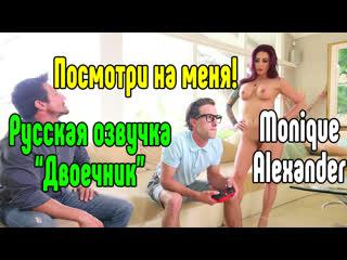 Русская озвучка Monique Alexander большие сиськи big tits Трах, all sex, porn, big tits , Milf, инцест, порно blowjob brazzers
