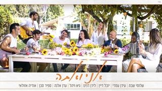 Shlomi Shabat, Idan Amedi, Yuval Dayan, Liran Danino, Guy & Yahel, Eden Alene, Sapir Saban,  Odeya Azulai - Ani ve-ata