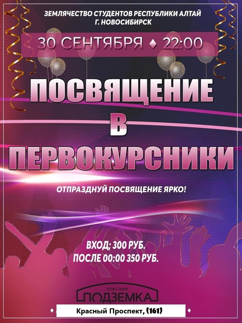 Афиша Новосибирск Посвящение первокурсников Республики Алтай