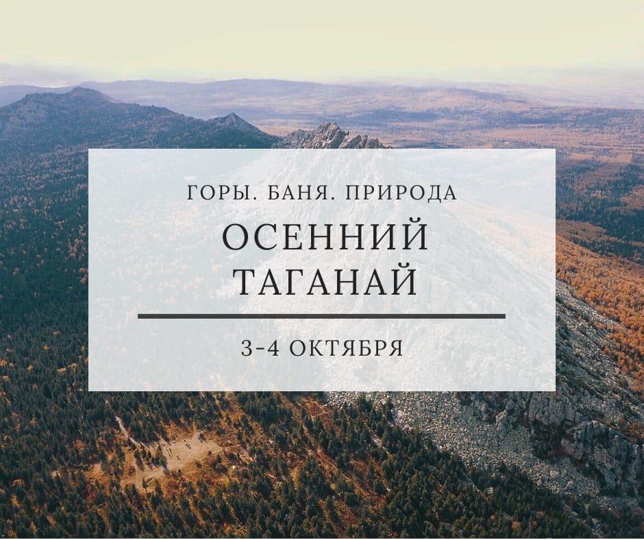 Афиша Тюмень ОСЕННИЙ ТАГАНАЙ / 3-4 ОКТЯБРЯ