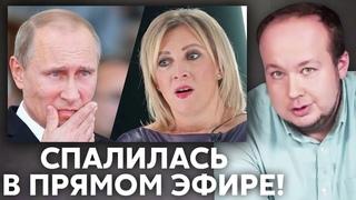 Захарова СПАЛИЛА планы Путина по УНИЧТОЖЕНИЮ НАВАЛЬНОГО! Навальный live