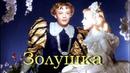 Золушка Фильм-сказка, ЦВЕТНАЯ полная версия 1947г. Х.Ф.HD