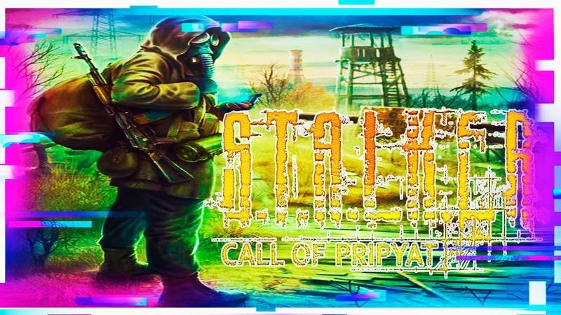 ГРАБИТЕЛЬ ТАЙНИКОВ ◀ S T A L K E R Shadow of Chernobyl ◀ МАСТЕР 6