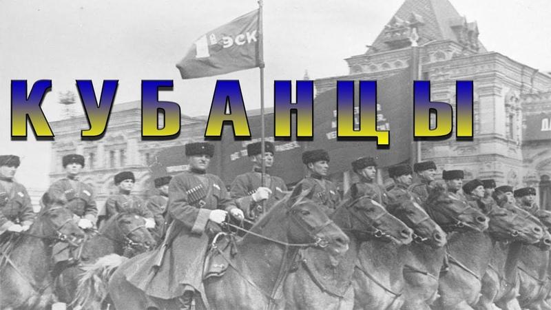 Кубанцы 1939 фильм КУБАНЦЫ смотреть онлайн