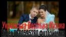 0680595280 Збірка 218 Весілля 2020 рік Українські Весільні Народні Пісні Музика Музиканти на Весілля