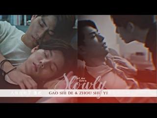 Gao Shi De ✘ Zhou Shu Yi | Let Me Down Slowly [BL]