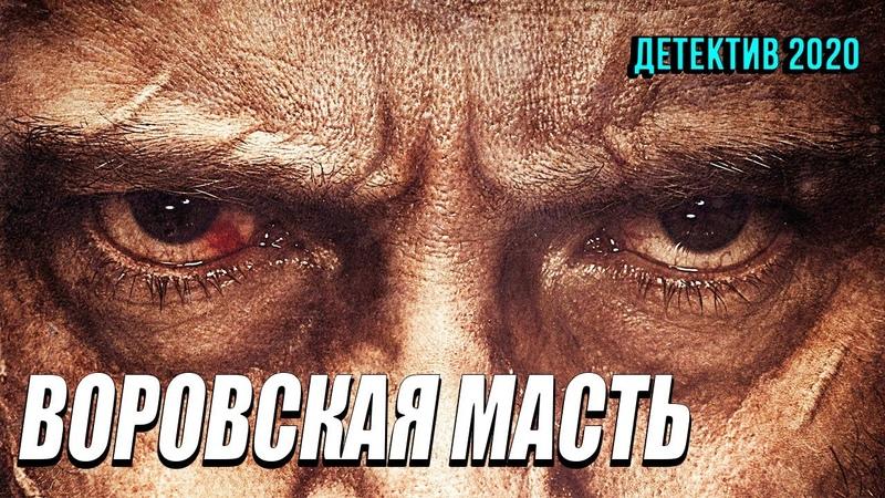 Криминальный фильм самый опасный авторитет ВОРОВСКАЯ МАСТЬ Русские детективы новинки 2020