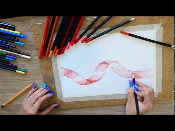 Рисование Урок 19 Атласная лента