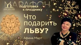 Что подарить на Новый Год Льву?  / Афина Март