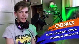 Как создать свой первый подкаст    Сюжет Егора Пашкова