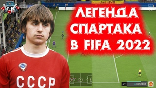 Легенда Спартака может появится в FIFA 22, зрителей на Бенфику не пустят и другие новости