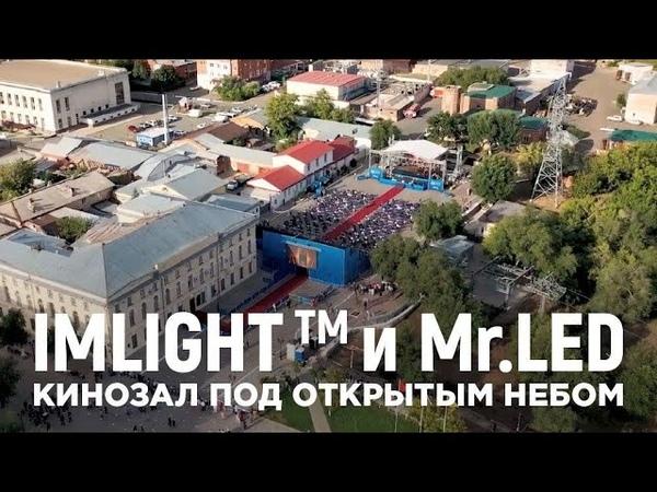 Кинофестиваль Восток Запад Оренбург 2020 ТМ IMLIGHT и кинозал под открытым небом