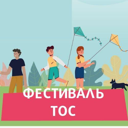 Афиша Фестиваль 25 лет ТОС