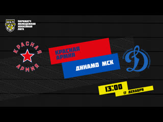 LIVE! Париматч МХЛ «Красная Армия» - МХК «Динамо» МСК ( – 13:00)