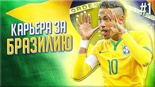 FIFA 21 - КАРЬЕРА ЗА СБОРНУЮ БРАЗИЛИИ | НЕЙМАР ПРОТИВ МЕССИ #1