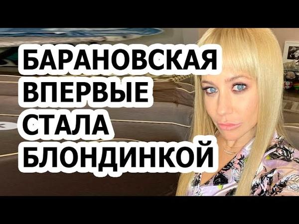 Юлия Барановская отстригла чёлку из-за фанатов?! Почему звезда ТВ изменила образ?!
