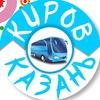 Автобус Киров-Казань | Расписание | Тур ПРЕСТИЖ