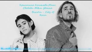 dj Basean Кристина Кошелева,Макс Cвобода-Ждём Звонка & Biscoln-City of Rain[MASHUP COVER/REMIX]