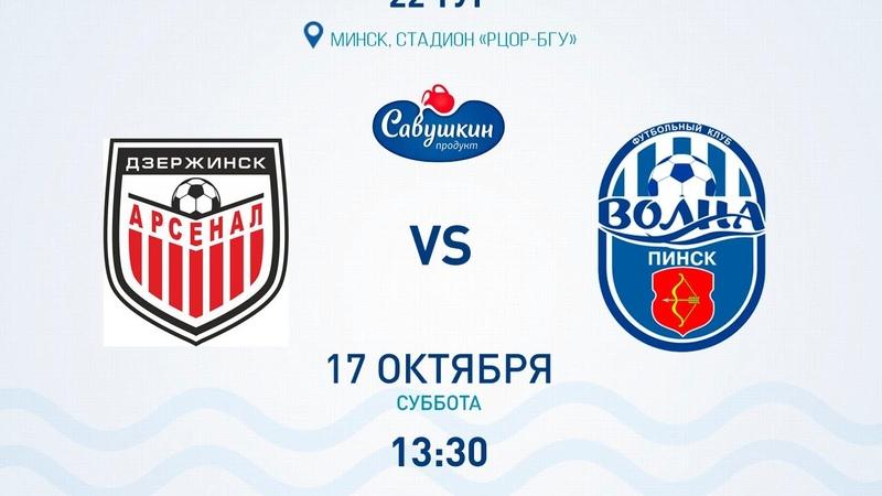 Чемпионат Беларуси 2020 Первая лига 22 тур Арсенал Дзержинск Волна Пинск