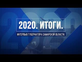 Итоги-2020. Большое интервью Губернатора Самарской области Дмитрия Азарова
