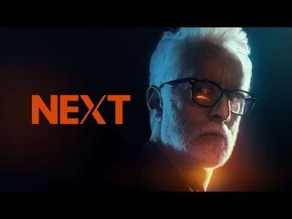 Некст — Русский трейлер сериала | Next (2020)