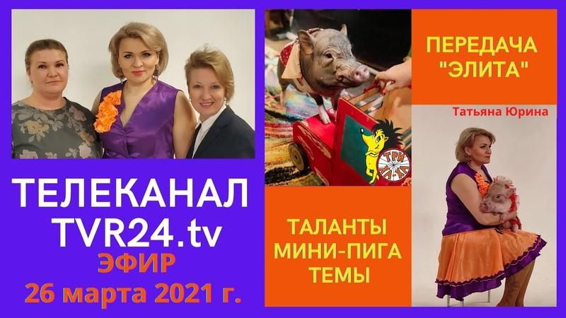 Татьяна Юрина ТРИ ХА ХА Телеканал ТВР24 передача Элита эфир от 26 марта 2021 года