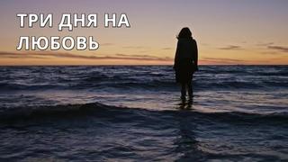 ФИНАЛ, СЖИМАЮЩИЙ СЕРДЦЕ В КОМОК! Всего три дня, чтобы увидеть море! Три дня на любовь… ЛУЧШИЙ СЕРИАЛ