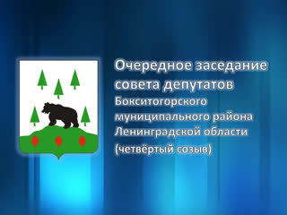 Заседание совета депутатов Бокситогорского муниципального района ()
