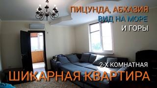 Продается 2-х комнатная квартира в Пицунде, АБХАЗИЯ. 11 этаж. Вид на море и горы.