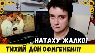 """""""ТИХИЙ ДОН"""" ОФИГЕНЕН! ЭКРАНИЗАЦИЯ, ВПЕЧАТЛЕНИЯ"""