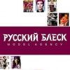 Модельное агентство «Русский блеск»