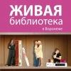 Живая Библиотека - 17 марта, Воронеж