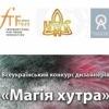 Украинская ассоциация меховщиков