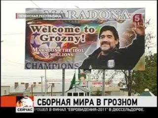 Кадыров опять в нападении. Сборная Мира в Грозном.