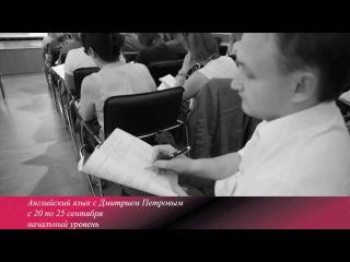 Английский язык 16 уроков с полиглотом Дмитрием Петровым.