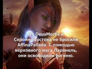 Сероины Востока Первый сезон Хроники бога смерти DeusMortis Часть 22