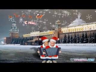 С Новым 2015 годом!  Путин и Медведев - Новогодние частушки ( часть 2 )