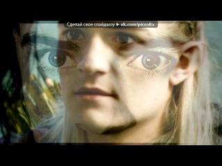 «Леголас» под музыку Imagine Dragons - Radioactive. Picrolla