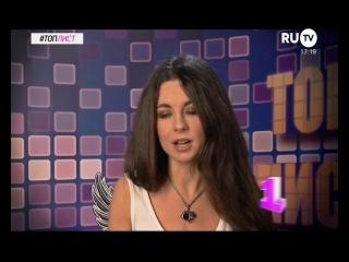 Анна Плетнёва «Топ Лист»  (Ой, Мамочки!)