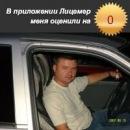 Малафеев Юра | Тольятти | 0