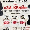 """ЗА КРАЙ в арт-пабі """"HIGH HOPES"""", м.Хмельницький, 6 квітня"""