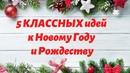 5 КЛАССНЫХ ИДЕЙ поделок к НОВОМУ ГОДУ и РОЖДЕСТВУ своими руками / DIY Christmas decor HANDMADE