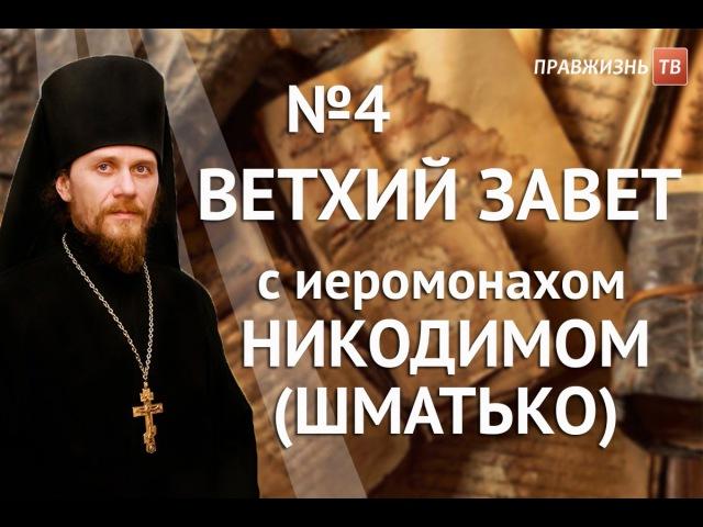 4 Сотворение и грехопадение человека Ветхий Завет с иеромонахом о Никодимом Шматько