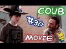 Movie Coub 30 Лучшие кино - коубы. Приколы из фильмов, сериалов и мультиков