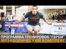Упражнения с MONKO SANDBAG. День 37. Отжимания на руках, взятие на плечо eghfytybz c monko sandbag. ltym 37. jnbvfybz yf herf
